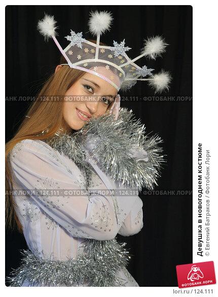 Девушка в новогоднем костюме, фото № 124111, снято 11 ноября 2007 г. (c) Евгений Батраков / Фотобанк Лори