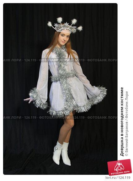 Девушка в новогоднем костюме, фото № 124119, снято 11 ноября 2007 г. (c) Евгений Батраков / Фотобанк Лори
