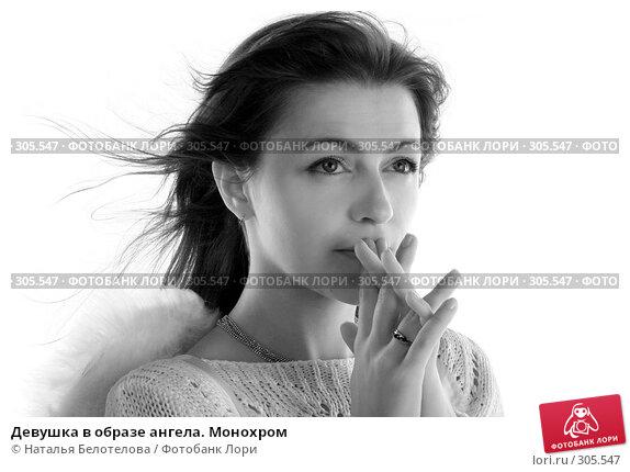 Девушка в образе ангела. Монохром, фото № 305547, снято 31 мая 2008 г. (c) Наталья Белотелова / Фотобанк Лори
