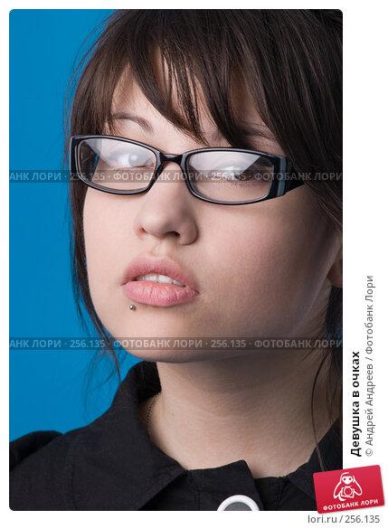 Девушка в очках, фото № 256135, снято 2 мая 2007 г. (c) Андрей Андреев / Фотобанк Лори