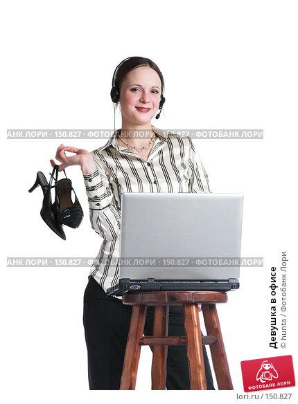 Девушка в офисе, фото № 150827, снято 8 ноября 2007 г. (c) hunta / Фотобанк Лори