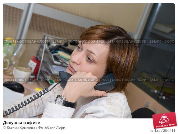 Девушка в офисе, фото № 284411, снято 30 апреля 2008 г. (c) Ксения Крылова / Фотобанк Лори