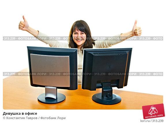 Девушка в офисе, фото № 313239, снято 22 мая 2008 г. (c) Константин Тавров / Фотобанк Лори
