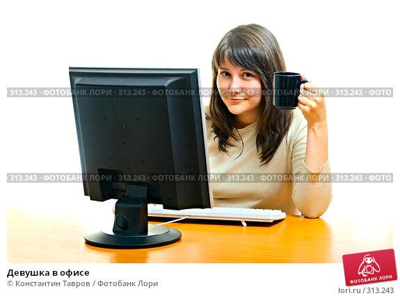 Девушка в офисе, фото № 313243, снято 22 мая 2008 г. (c) Константин Тавров / Фотобанк Лори