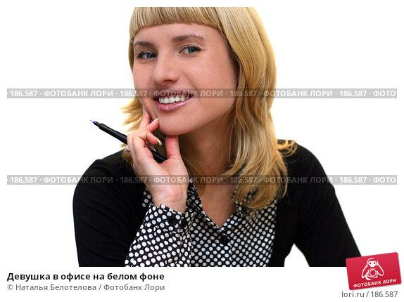 Девушка в офисе на белом фоне, фото № 186587, снято 19 января 2008 г. (c) Наталья Белотелова / Фотобанк Лори