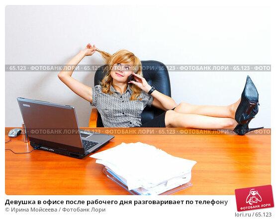 Девушка в офисе после рабочего дня разговаривает по телефону, фото № 65123, снято 22 июля 2007 г. (c) Ирина Мойсеева / Фотобанк Лори