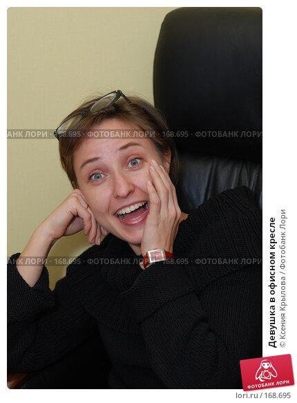 Купить «Девушка в офисном кресле», фото № 168695, снято 15 декабря 2007 г. (c) Ксения Крылова / Фотобанк Лори