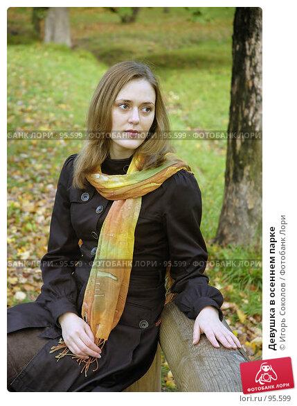 Девушка в осеннем парке, фото № 95599, снято 1 мая 2017 г. (c) Игорь Соколов / Фотобанк Лори