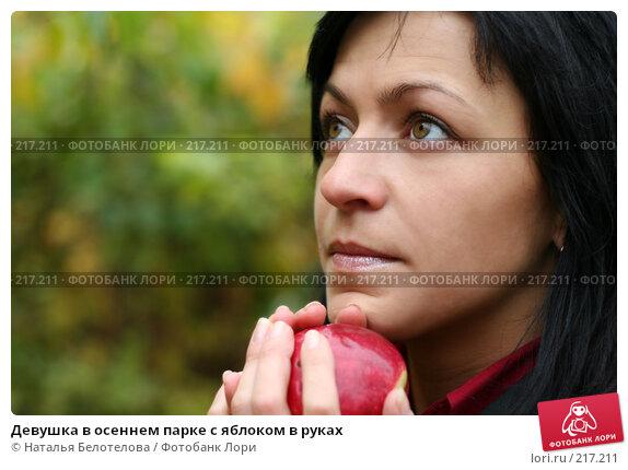 Девушка в осеннем парке с яблоком в руках, фото № 217211, снято 27 октября 2007 г. (c) Наталья Белотелова / Фотобанк Лори