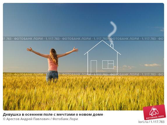 Девушка в осеннем поле с мечтами о новом доме, фото № 1117783, снято 12 июня 2009 г. (c) Арестов Андрей Павлович / Фотобанк Лори