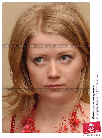 Купить «Девушка в ожерелье», фото № 129163, снято 28 марта 2006 г. (c) Георгий Марков / Фотобанк Лори