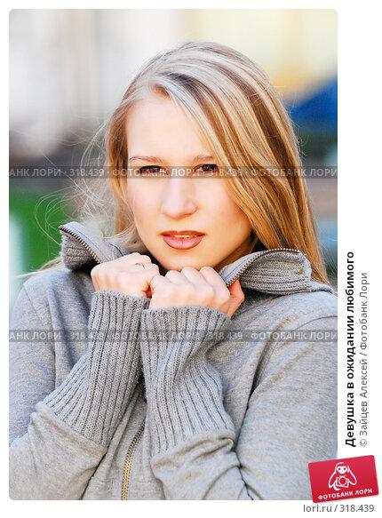 Девушка в ожидании любимого, фото № 318439, снято 24 апреля 2008 г. (c) Зайцев Алексей / Фотобанк Лори