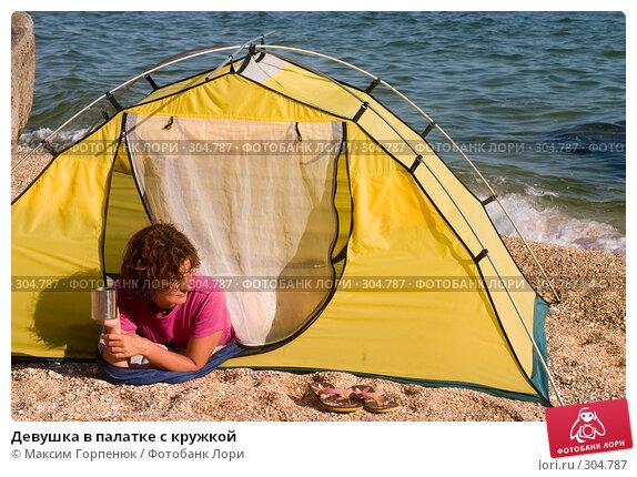 Купить «Девушка в палатке с кружкой», фото № 304787, снято 23 ноября 2017 г. (c) Максим Горпенюк / Фотобанк Лори