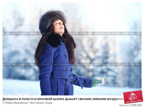 Зимнее пальто с меховой шапкой