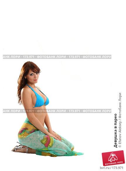 Девушка в парео, фото № 173971, снято 11 июля 2007 г. (c) Efanov Aleksey / Фотобанк Лори