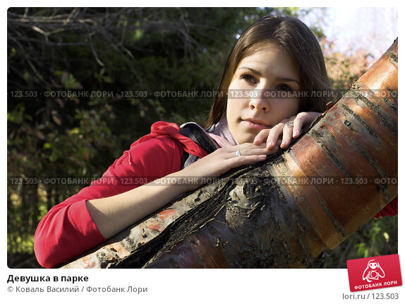 Девушка в парке, фото № 123503, снято 21 января 2017 г. (c) Коваль Василий / Фотобанк Лори