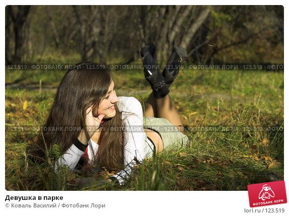 Девушка в парке, фото № 123519, снято 23 мая 2017 г. (c) Коваль Василий / Фотобанк Лори