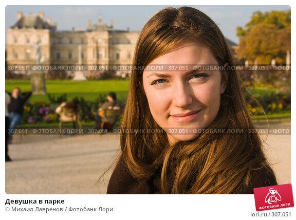 Девушка в парке, фото № 307051, снято 13 октября 2007 г. (c) Михаил Лавренов / Фотобанк Лори