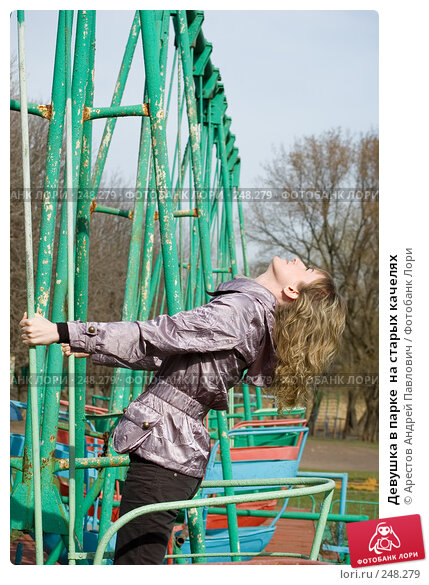 Девушка в парке  на старых качелях, фото № 248279, снято 30 марта 2008 г. (c) Арестов Андрей Павлович / Фотобанк Лори