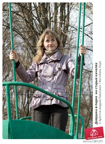 Девушка в парке  на старых качелях, фото № 287271, снято 30 марта 2008 г. (c) Арестов Андрей Павлович / Фотобанк Лори