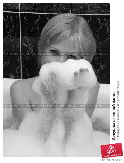 Девушка в пенной ванне, фото № 99839, снято 15 октября 2007 г. (c) Владимир Власов / Фотобанк Лори