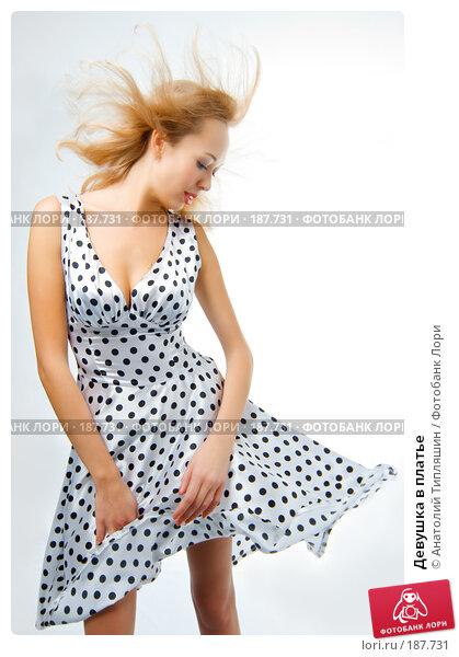 Девушка в платье, фото № 187731, снято 6 января 2008 г. (c) Анатолий Типляшин / Фотобанк Лори