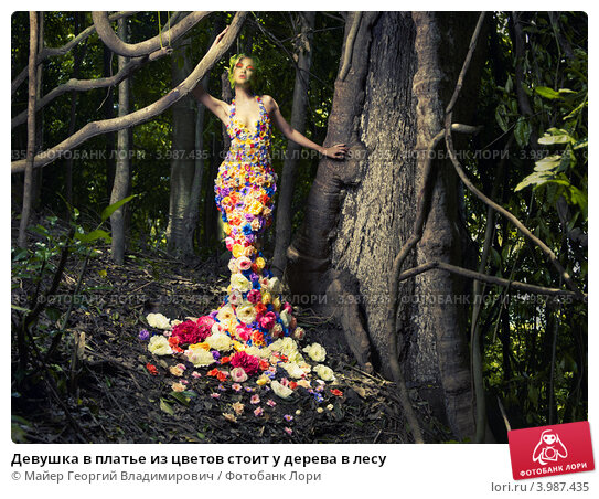 Девушка в платье из цветов стоит у дерева в лесу. Стоковое фото, фотограф Майер Георгий Владимирович / Фотобанк Лори