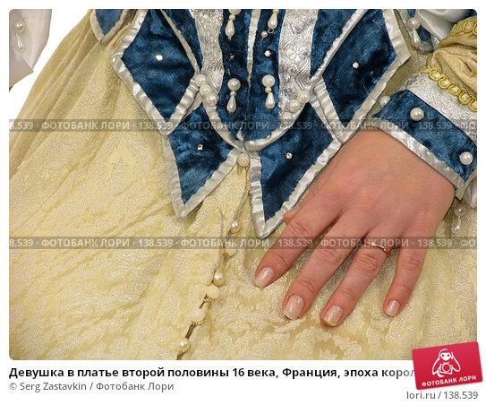 Девушка в платье второй половины 16 века, Франция, эпоха королевы Марго, фрагмент, фото № 138539, снято 7 января 2006 г. (c) Serg Zastavkin / Фотобанк Лори