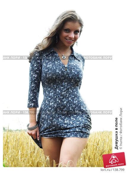 Девушка в поле, фото № 138799, снято 9 августа 2007 г. (c) hunta / Фотобанк Лори