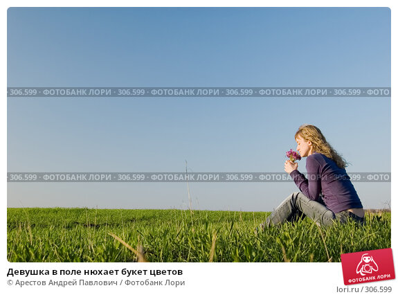 Девушка в поле нюхает букет цветов, фото № 306599, снято 12 апреля 2008 г. (c) Арестов Андрей Павлович / Фотобанк Лори