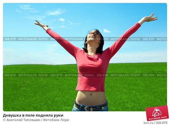 Девушка в поле подняла руки, фото № 308879, снято 18 мая 2008 г. (c) Анатолий Типляшин / Фотобанк Лори