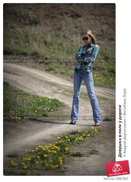 Девушка в поле у дороги, фото № 290567, снято 22 октября 2016 г. (c) Андрей Доронченко / Фотобанк Лори