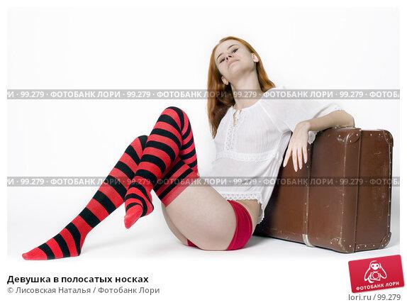 Девушка в полосатых носках, фото № 99279, снято 12 ноября 2006 г. (c) Лисовская Наталья / Фотобанк Лори