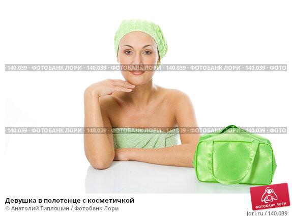 Купить «Девушка в полотенце с косметичкой», фото № 140039, снято 27 октября 2007 г. (c) Анатолий Типляшин / Фотобанк Лори