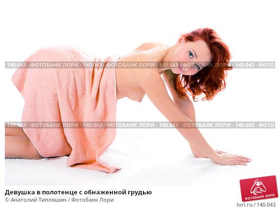 Девушка в полотенце с обнаженной грудью, фото № 140043, снято 23 декабря 2006 г. (c) Анатолий Типляшин / Фотобанк Лори