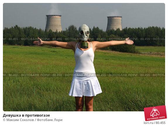 Девушка в противогазе, фото № 80455, снято 16 августа 2007 г. (c) Максим Соколов / Фотобанк Лори