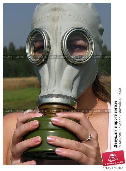 Девушка в противогазе, фото № 80463, снято 16 августа 2007 г. (c) Максим Соколов / Фотобанк Лори