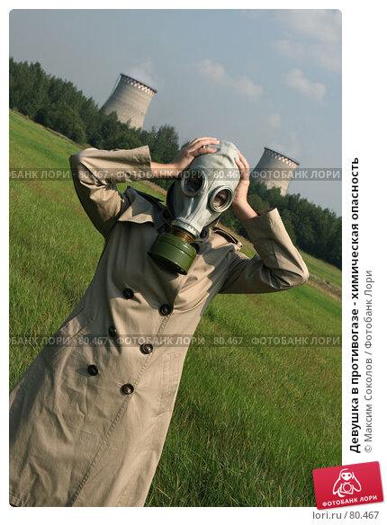 Купить «Девушка в противогазе - химическая опасность», фото № 80467, снято 16 августа 2007 г. (c) Максим Соколов / Фотобанк Лори