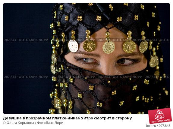 Девушка в прозрачном платке-никаб хитро смотрит в сторону, фото № 207843, снято 16 февраля 2008 г. (c) Ольга Хорькова / Фотобанк Лори