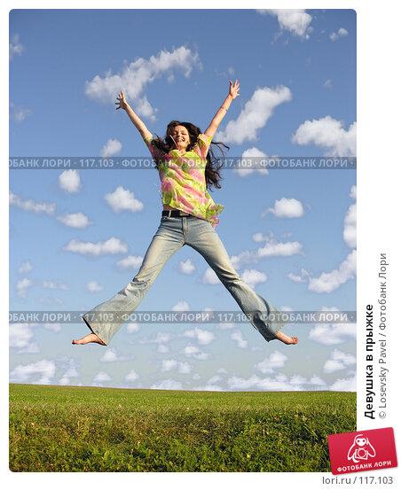Девушка в прыжке, фото № 117103, снято 7 августа 2005 г. (c) Losevsky Pavel / Фотобанк Лори