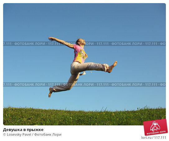 Купить «Девушка в прыжке», фото № 117111, снято 7 августа 2005 г. (c) Losevsky Pavel / Фотобанк Лори