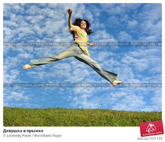 Девушка в прыжке, фото № 117115, снято 7 августа 2005 г. (c) Losevsky Pavel / Фотобанк Лори
