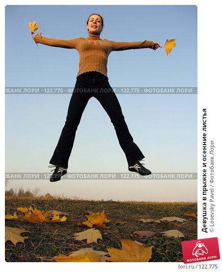 Девушка в прыжке и осенние листья, фото № 122775, снято 13 октября 2005 г. (c) Losevsky Pavel / Фотобанк Лори
