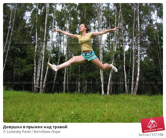 Девушка в прыжке над травой, фото № 117159, снято 14 августа 2005 г. (c) Losevsky Pavel / Фотобанк Лори