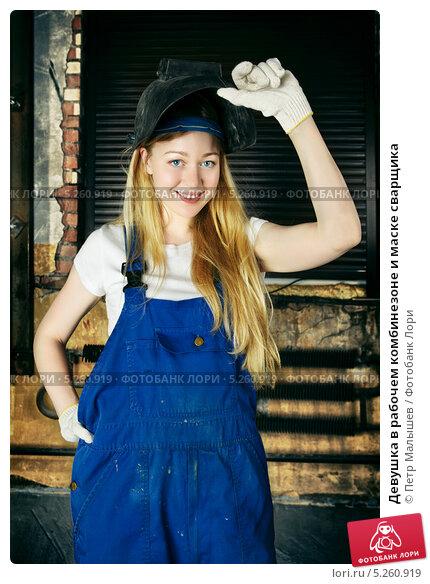 Купить «Девушка в рабочем комбинезоне и маске сварщика», фото № 5260919, снято 30 апреля 2012 г. (c) Петр Малышев / Фотобанк Лори