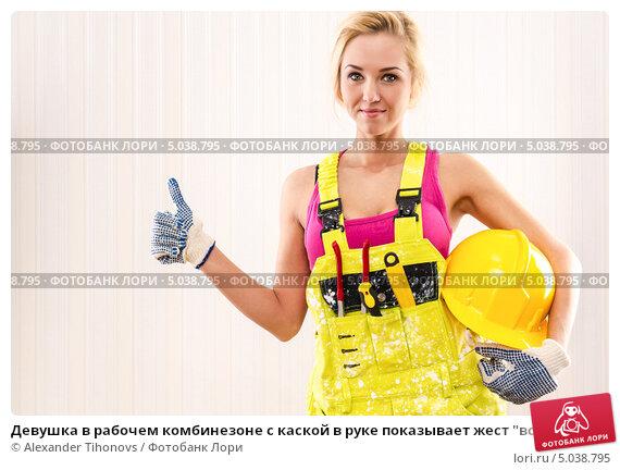 """Девушка в рабочем комбинезоне с каской в руке показывает жест """"все отлично"""", фото № 5038795, снято 16 апреля 2013 г. (c) Alexander Tihonovs / Фотобанк Лори"""