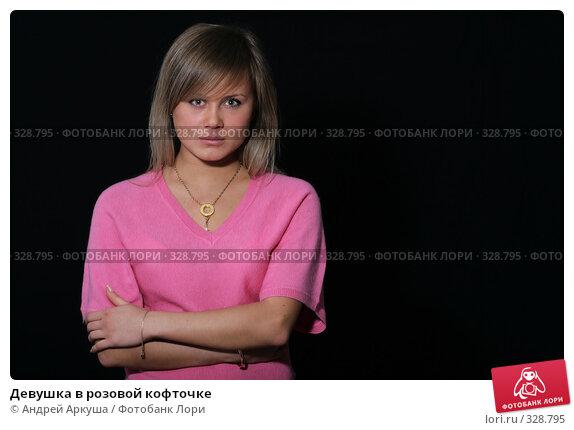 Купить «Девушка в розовой кофточке», фото № 328795, снято 10 ноября 2007 г. (c) Андрей Аркуша / Фотобанк Лори