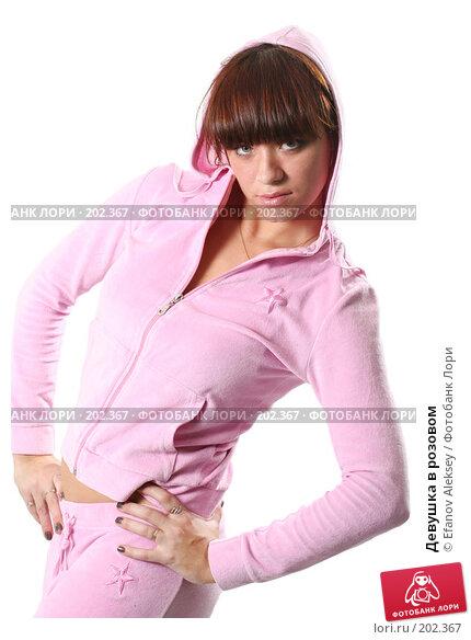 Девушка в розовом, фото № 202367, снято 9 февраля 2008 г. (c) Efanov Aleksey / Фотобанк Лори