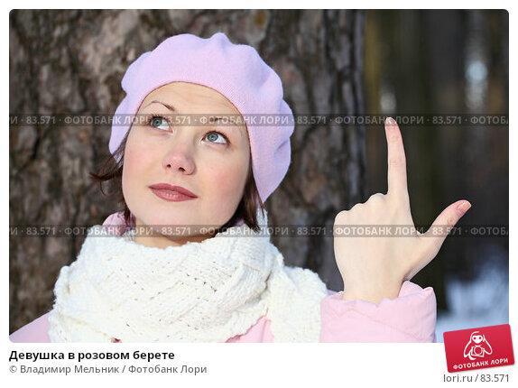 Купить «Девушка в розовом берете», фото № 83571, снято 23 января 2007 г. (c) Владимир Мельник / Фотобанк Лори
