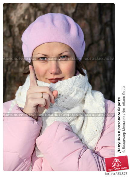 Девушка в розовом берете, фото № 83575, снято 23 января 2007 г. (c) Владимир Мельник / Фотобанк Лори